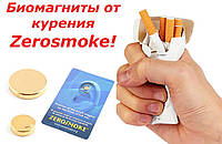 🔝 Средство от курения Zerosmoke, магнит Зеросмоук поможет бросить курить, с доставкой по Украине | 🎁%🚚, фото 1