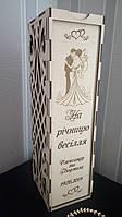 Подарочная коробка для вина именная с резными стенками НА РІЧНИЦЮ ВЕСІЛЛЯ