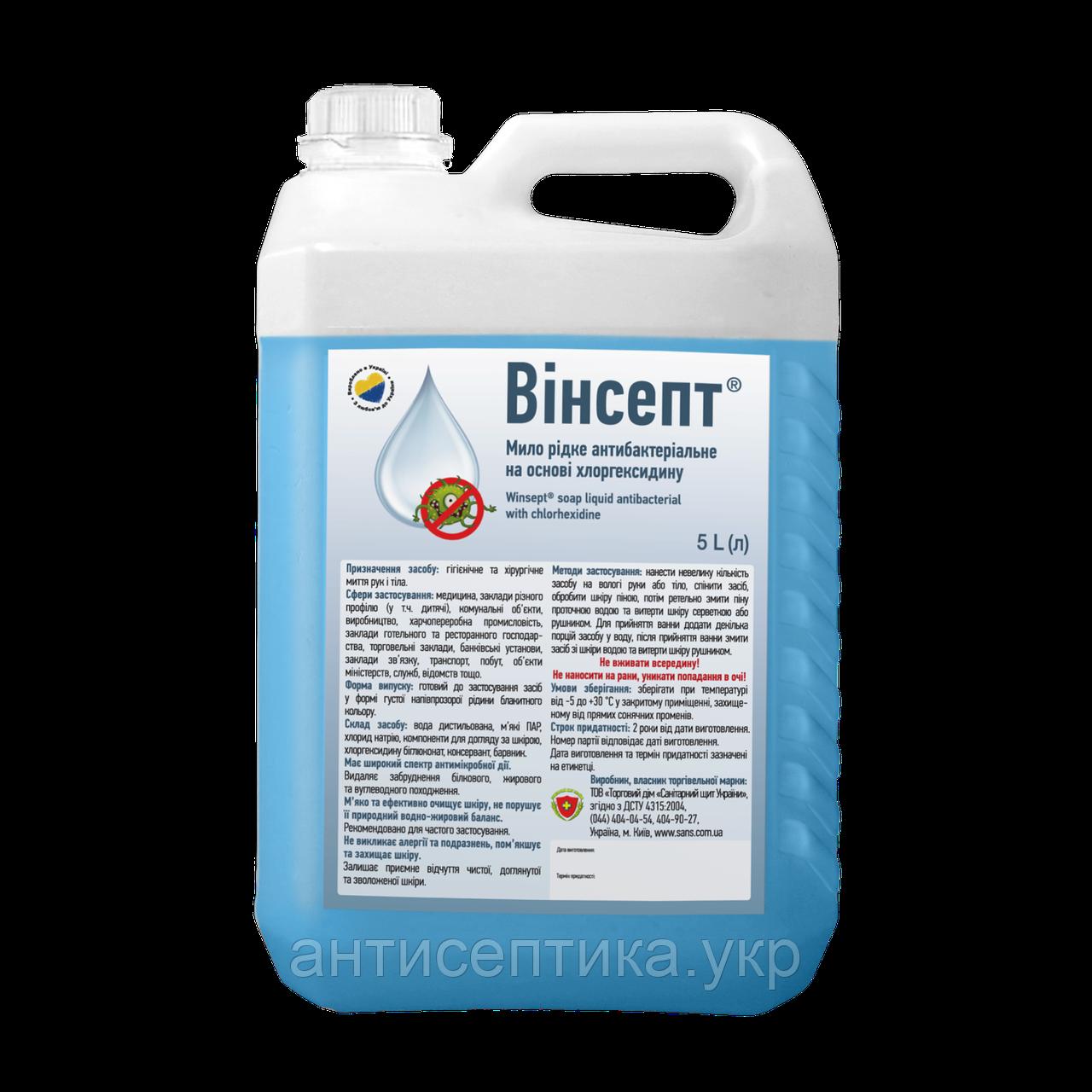Винсепт мыло жидкое антибактериальное с хлоргексидином 5 л
