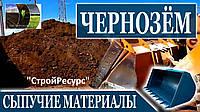 Чернозем Грунт ОТ 6 ДО 30 ТОНН