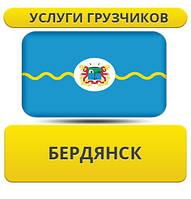 Грузчики, Сборщики, Упаковщики в Бердянске!