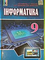 Інформатика 9 клас. Підручник.