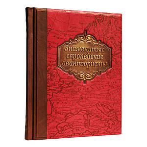 """Книга """"Знаменитые европейские авантюристы"""""""