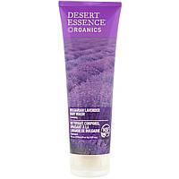 Успокаивающее средство для мытья тела с болгарской лавандой, Desert Essence, 237 мл