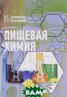 В. С. Гамаюрова, Л. Э. Ржечицкая Пищевая химия. Учебник