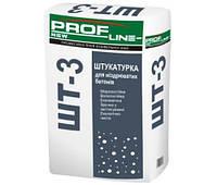 Смесь штукатурная для газо-пенобетона Profline ШТ-3 25кг Д