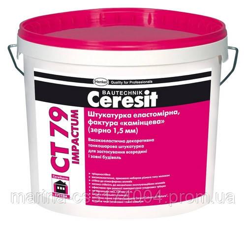 """Штукатурка эластомерная """"камешковая"""" Ceresit CT 79 Impactum 1,5мм 25 кг"""