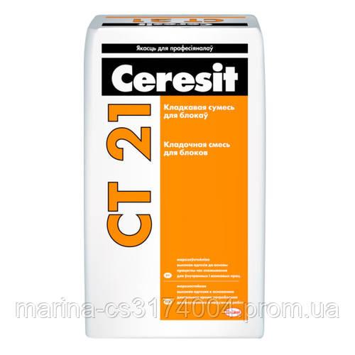 Смесь для кладки газоблока Ceresit СТ 21 25кг Зима