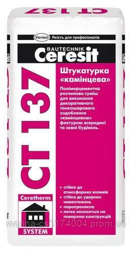 """Штукатурка """"камешковая"""" Ceresit СТ 137 1,5 мм белая 25кг"""