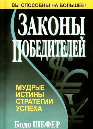 """""""Законы победителей"""" (твер. пер.)- Бодо Шефер"""