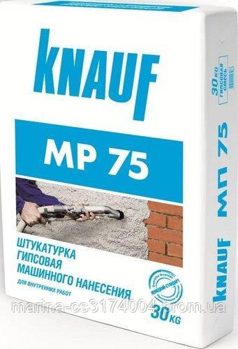 Машинная гипсовая штукатурка Knauf МP-75 30кг
