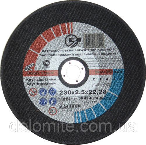 Круг отрезной по металлу  125х2,0х22,2
