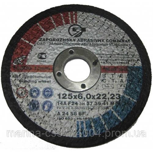 Круг зачистной по металлу  125х6х22
