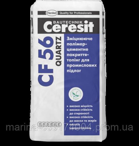 Упрочняющее полимерцементное покрытие-топинг для промышленных полов Ceresit CF 56 Quartz натуральный 25кг