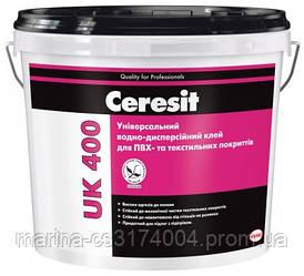 Универсальный водно-дисперсионный клей для ПВХ и текстильных покрытий Ceresit UK 400 14кг Д