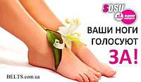 Носочки для педикюра Sosu сделают Ваши ноги красивыми и ухоженными!