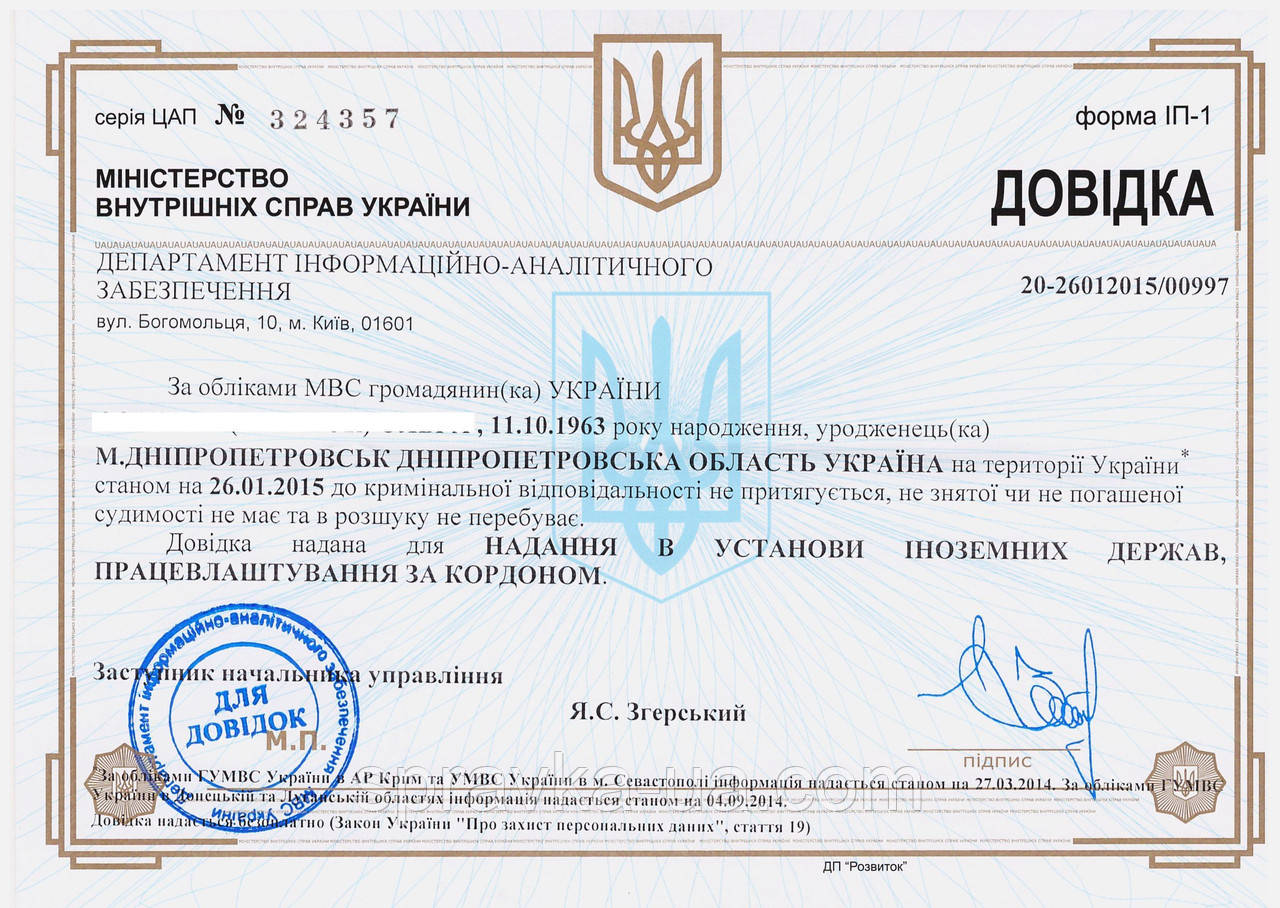 Справка о несудимости 150 гривен