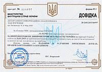 Справка о несудимости 200 гривен