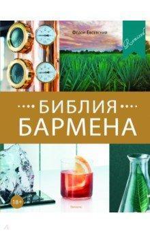 Федор Евсевский: Библия бармена