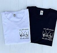 Парные футболки для парня и девушки . Все або нічого - ти або нікого