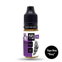 Street Vapors Grape Salt 20 ml Солевая жидкость для под систем, электронных сигарет.