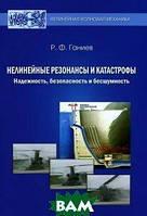 Р. Ф. Ганиев Нелинейные резонансы и катастрофы. Надежность, безопасность и бесшумность