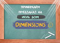 Июльский предзаказ на перевыпуск Dimensions