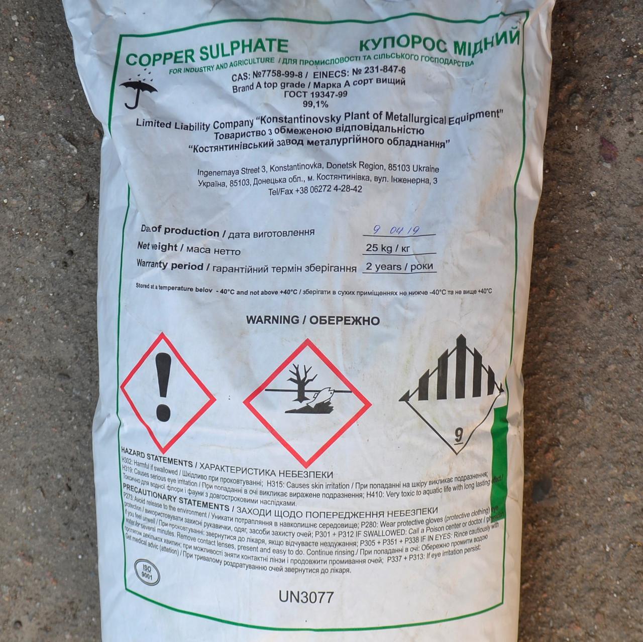 Удобрение Медный купорос, мешок 25 кг - (68241121)