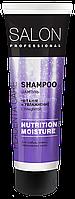 Шампунь Питание и увлажнение для волос NUTRITION & MOISTURE  250мл Salon Professional