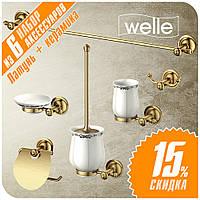 Набор из 6 аксессуаров Welle, бронза