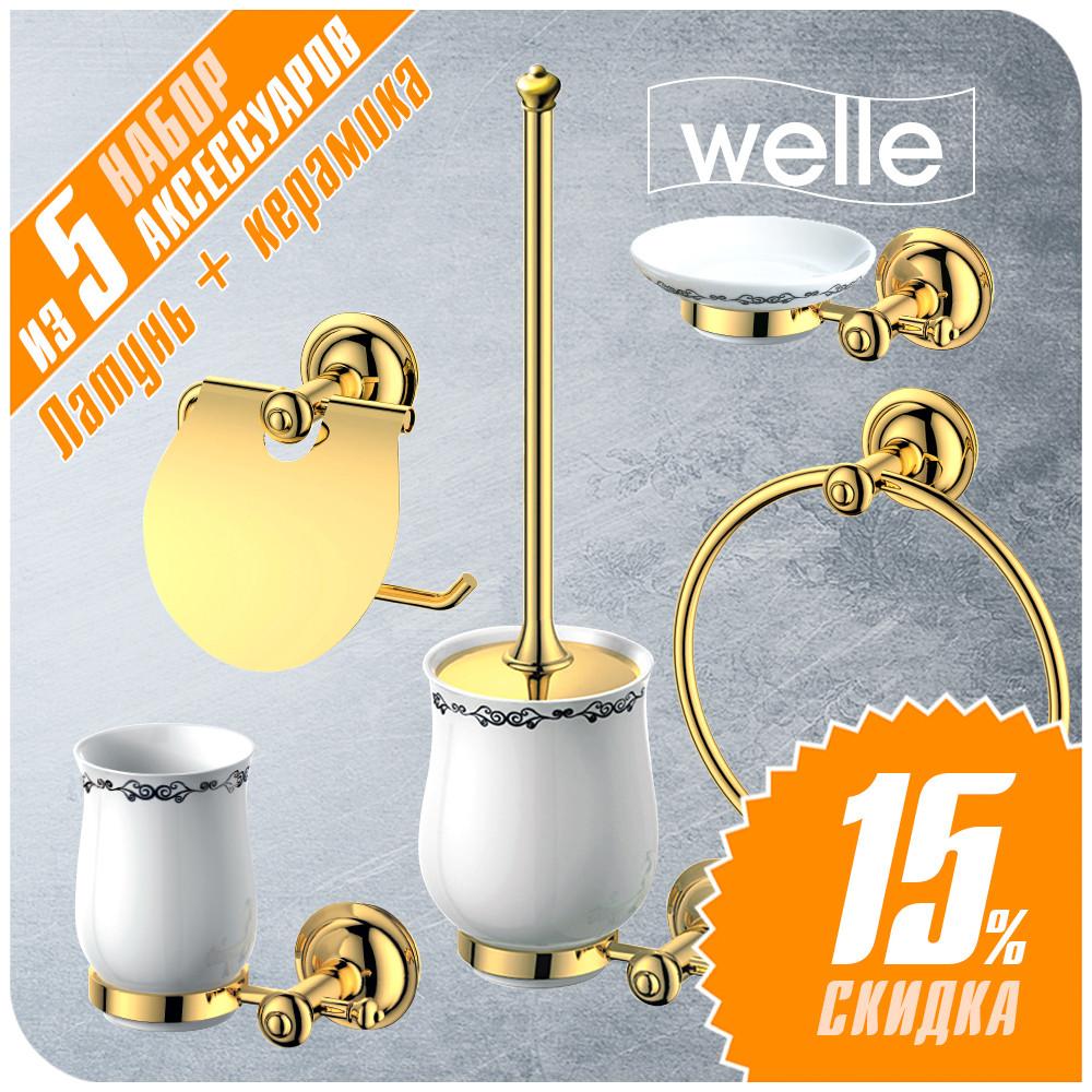 Набор из 5 аксессуаров Welle, золото