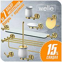Набор из 7 аксессуаров Welle, золото