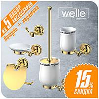 Набор из 5 аксессуаров для ванной Welle, золото