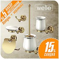 Набор из 5 аксессуаров для ванной Welle, бронза