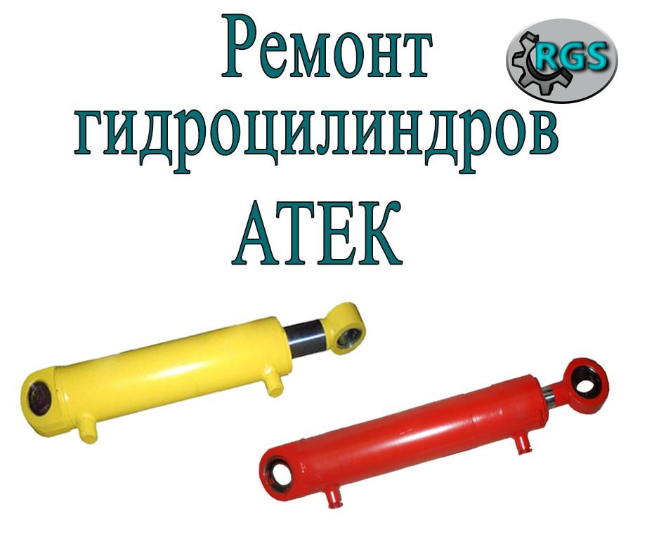 Ремонт гидроцилиндров Атек.
