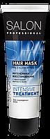 Маска Интенсивное восстановление INTENSIVE TREATMENT 250мл Salon Professional