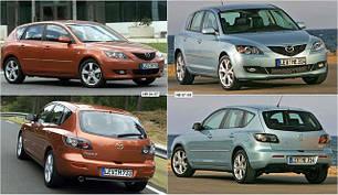 Указатели поворота для Mazda 3 '04-09