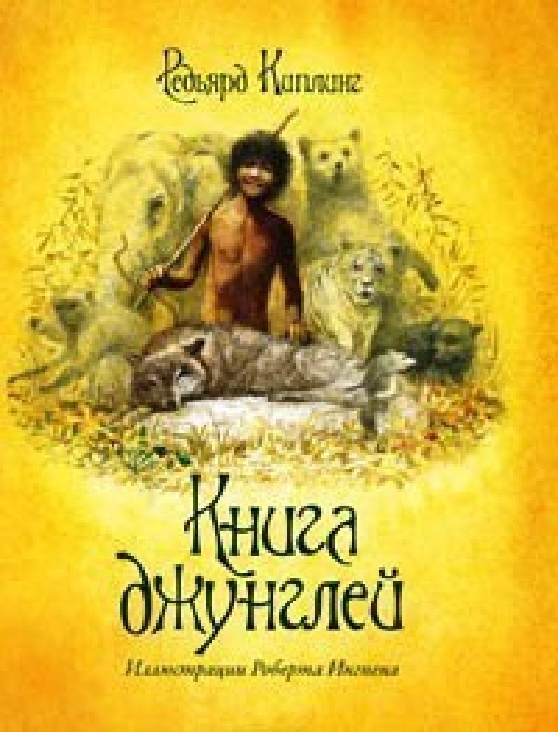 """Редьярд Киплинг """"Книга джунглей"""" (Иллюстрации Роберта Ингпена)"""