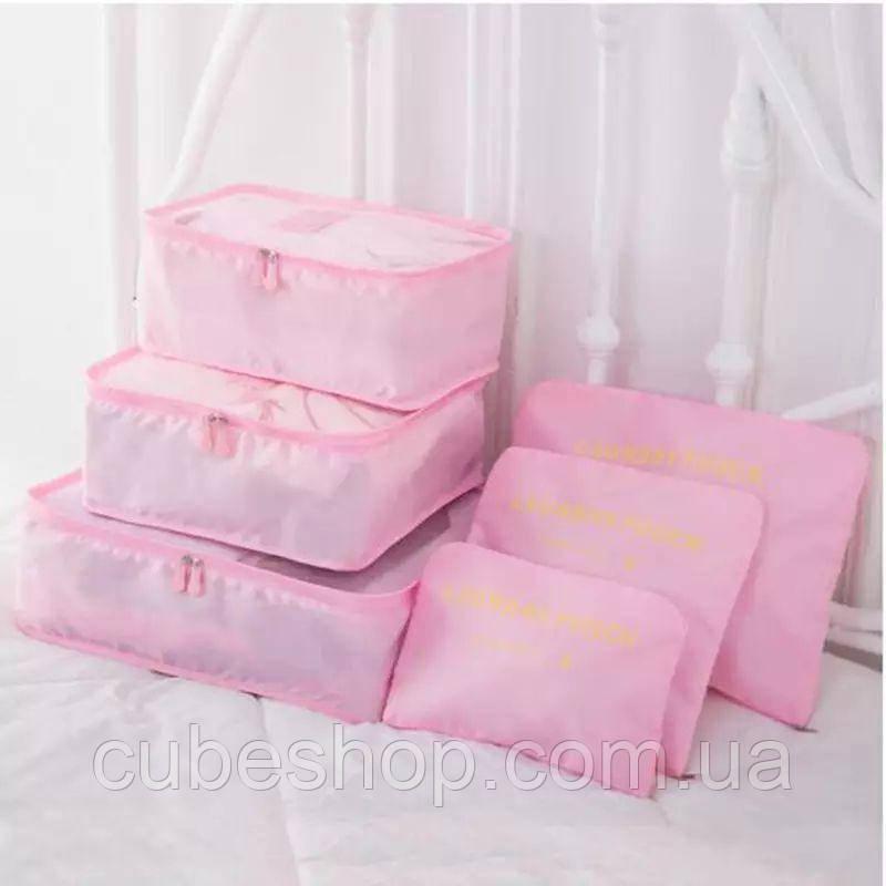 Набор дорожных органайзеров для вещей 6 в 1 (розовый)