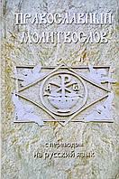 Молитвослов православный для новоначальных с переводом на современный русский язык