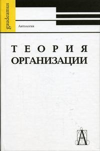 Теория организации. Антология