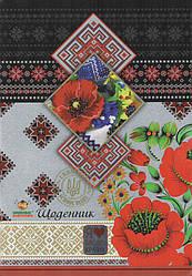 """Школьный дневник """"Мандарин"""", обложка мягкая, фольгированная, на скобе"""