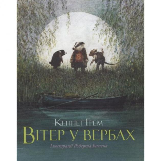 """Кеннет Грем """"Вітер у вербах"""" (Ілюстрації Роберта Інгпена)"""