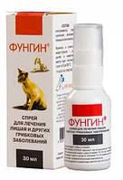 Fungin (Фунгин) - спрей для лечения грибковых поражений кожи и лишая