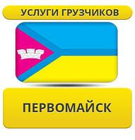 Грузчики, Сборщики, Упаковщики в Первомайске!
