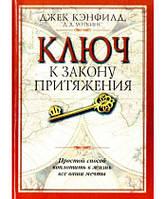 Ключ к закону притяжения (мягкая обложка) Кэнфилд Джек , Уоткинс Д. Д.