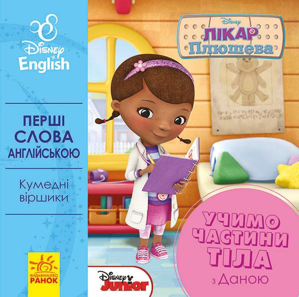 Перші слова англійською. Вчимо частини тіла разом з Даною. Disney