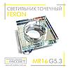Встраиваемый светильник Feron 8180-2 зеркало-хром