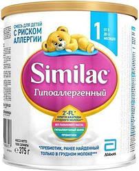 Сухая молочная смесь Similac ( Симилак )  Гипоаллергенный 1, 375 г