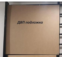 ДВП подложка на спальное место для кроватей Металл дизайн